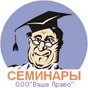 Семинары в Санкт-Петербурге